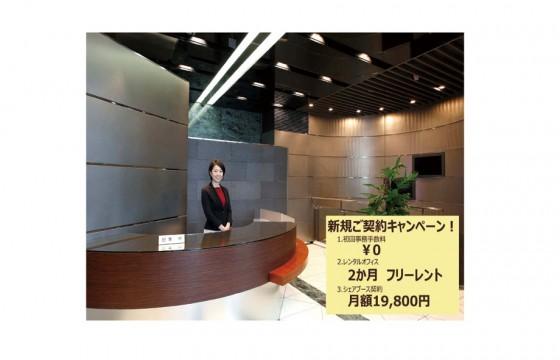 赤坂エリア:サービスオフィス